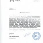 "Благодарность от компании ""HTC""-трейд маркетинг менеджер Анна Арсеньева"