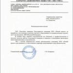 """Благодарность от компании """"Эвестина""""-Генеральный директор С.К Лазаренко"""